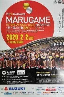 丸亀国際ハーフマラソン完走‼️🤣